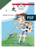 Zhongwen Tomo 6