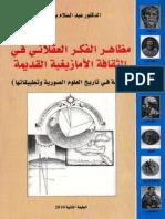 عبد السلام بن ميس - مظاهر الفكر العقلاني في الثقافة الأمازيغية القديمة.pdf