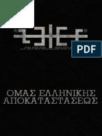 ΑΝΕΚΤΙΜΗΤΗ-ΓΝΩΣΗ-Ο-Ε-Α-EΓΧΕΙΡΙΔΙΟ-ΕΠΙΒΙΩΣΕΩΣ-ΜΕΡΟΣ-4ο-4-4.pdf