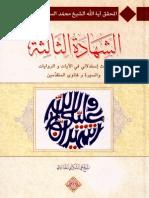 الشهادة الثالثة - الشيخ محمد السند البحراني
