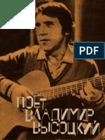 Vysockij_-_Pojet_Vladimir_Vysockij.pdf