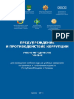 Ghid didactic privind prevenirea si combaterea corptiei