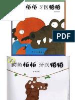 绘本《 鳄鱼怕怕 牙医怕怕》.pptx