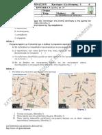 ΓΕΩΓΡΑΦΙΑ Α ΓΥΜΝΑΣΙΟΥ test 1 ΕΝΟΤΗΤΑ σελ 10-27.pdf