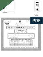 Riazi92omomi-111-A.pdf