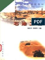 陈涛平,石油工程