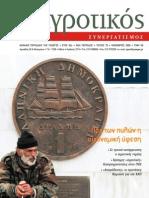 Αγροτικός Συνεργατισμός 70.pdf