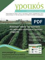Αγροτικός Συνεργατισμός 68.pdf