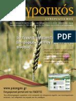Αγροτικός Συνεργατισμός 67.pdf