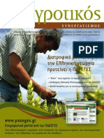 Αγροτικός Συνεργατισμός 62.pdf