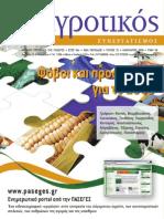 Αγροτικός Συνεργατισμός 72.pdf