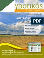 Αγροτικός Συνεργατισμός 74.pdf