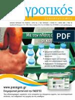 Αγροτικός Συνεργατισμός 76.pdf