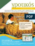 Αγροτικός Συνεργατισμός 79.pdf