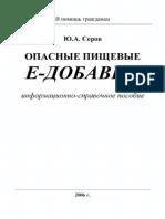 Е-dobavki.pdf