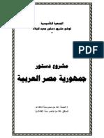 Dostor Masr Final