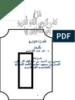 شرح دروس اللغة العربية للشيخ حسين بن أحمد آل علي الجزء الرابع.doc