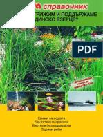43_Pond Care.pdf