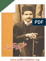 Ilm ul Iqtisad-By Allama Muhammad Iqbal Part 1