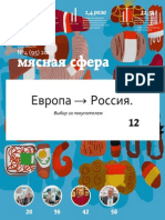 zhurnal-br-myasnaya-sfera.pdf