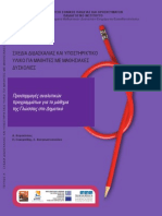Exof_Dimotiko_Glossa_A.pdf