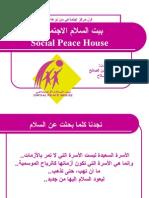 بيت السلام الاجتماعي