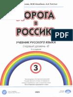 Doroga v Rossiyu 3 Book 2