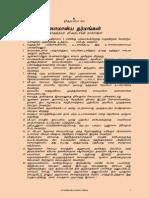 dharmangal.pdf