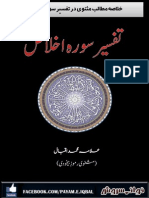 Tafseer sura Ikhlaas Allama Muhammad Iqbal.pdf