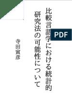 比較言語学.pdf