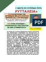 ΟΠΑΣ_Συνοπτική ανάλυση λύσης Ψυττάλεια.pdf