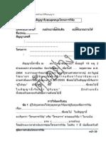 ตัวอย่างสัญญารับทุนอุดหนุนโครงการวิจัย.docx