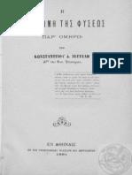 Η Επιστήμη της Φύσεως παρ' Ομήρω / υπό Κωνσταντίνου Δ. Ζέγγελη Δος των Φυσ. Επιστημών, 1891