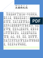 第二课课文汉族的风俗习惯
