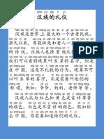 第二课课文汉族的礼.pdf