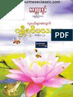 34_MyitTarShin_GanbiYaWipartThaNar.pdf