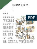 汉族的四大发明课文.pdf