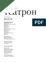 ТЕАТРОН. 2011. № 2 (8)