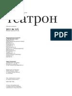 ТЕАТРОН. 2011. №1 (7)