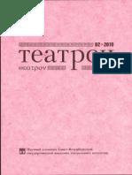 ТЕАТРОН. 2010. № 2 (6)