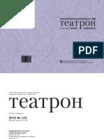 ТЕАТРОН. 2010. №1 (5)