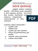 Purusha Suktam In Kannada Pdf