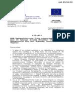 ΕΣΠΑ 2007-2013 ΝΟΤΙΟ ΑΙΓΑΙΟ Ενίσχυση Μικρομεσαίων Επιχειρήσεων που δραστηριοποιούνται στους τομείς Μεταποίησης, Τουρισμού, Εμπορίου - Υπηρεσιώ