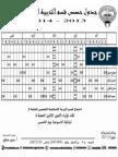 جداول الاقسام العلمية مجمع ثانوية احمد شهاب الدين جدول ٣ - ١١ - ٢٠١٣