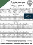 جداول حصص الاجنحة والفصول مجمع  ثانوية احمد شهاب الدين جدول ٣ - ١١ - ٢٠١٣