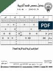 جداول حصص قسم التربية البدنية مجمع + معلمين منفصل  ثانوية احمد شهاب الدين جدول ٣ - ١١ - ٢٠١٣