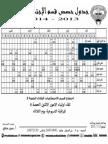 جداول حصص قسم الاجتماعيات  مجمع + معلمين منفصل  ثانوية احمد شهاب الدين جدول ٣ - ١١ - ٢٠١٣
