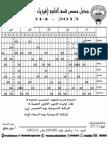 جداول حصص قسم العلوم فيزياء و كيمياء   مجمع + معلمين منفصل  ثانوية احمد شهاب الدين جدول ٣ - ١١ - ٢٠١٣