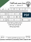 جداول حصص قسم اللغة الفرنسية   مجمع + معلمين منفصل  ثانوية احمد شهاب الدين جدول ٣ - ١١ - ٢٠١٣