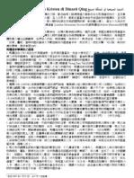 新高中 中史 宗教 清代基督教Agama Kristen di Dinasti Qingالدينية المسيحية في المملكة تسينغ